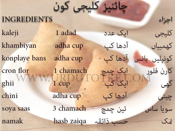 kaleji kon recipe in urdu