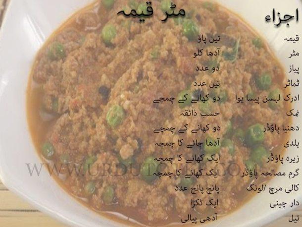 keema mutter recipe in urdu