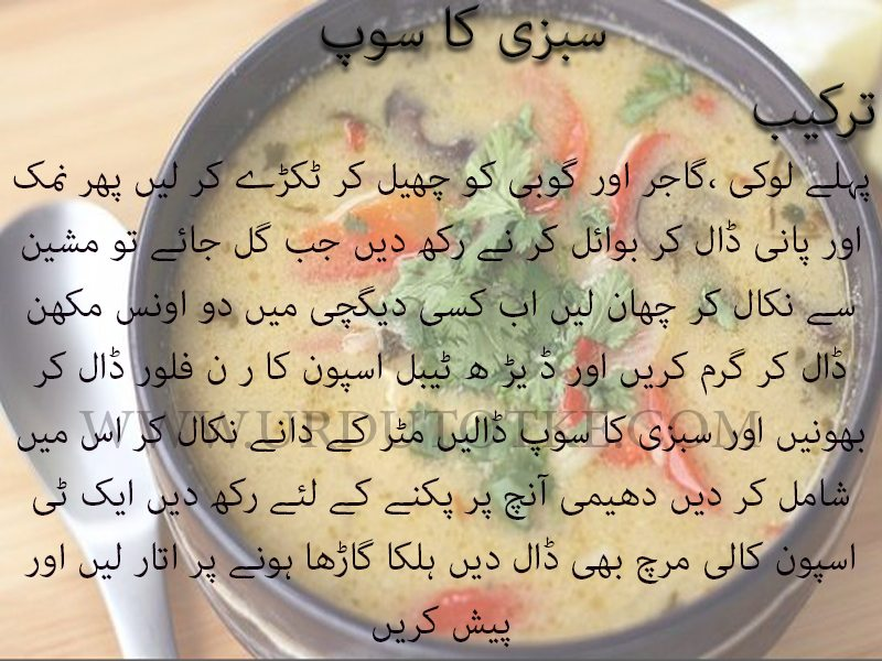mix sabziyon ka soup recipe