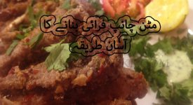 mutton chops masala recipe in urdu