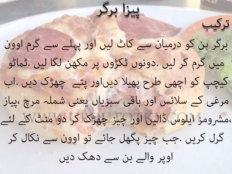 pizza burger recipe in urdu