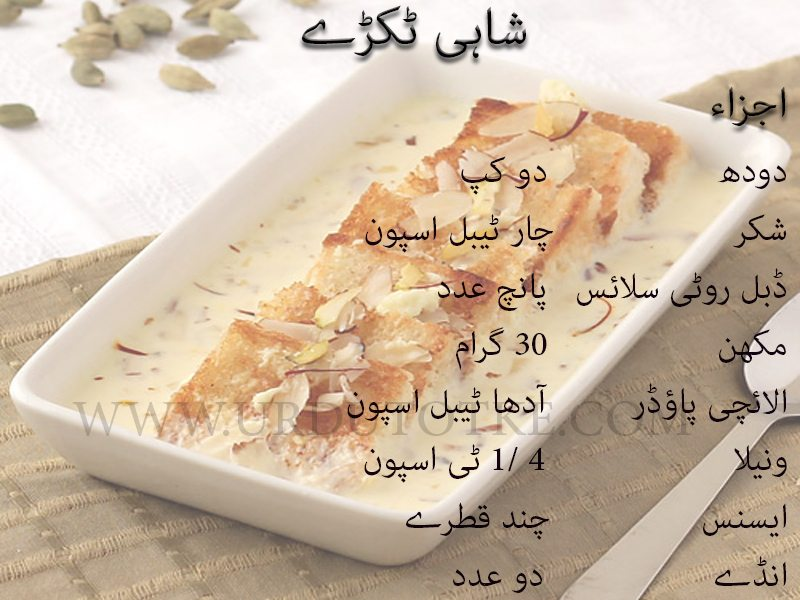 shahi tukray recipe in urdu