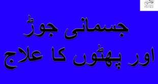 cervical pain in hindi joron aur pathon ka dard