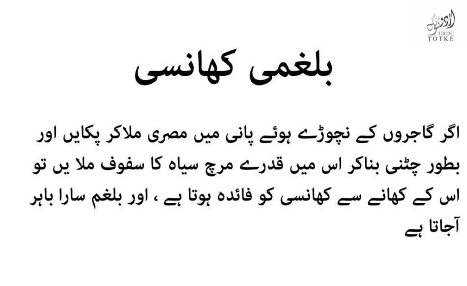 gharelu nuskhe for balghami khansi