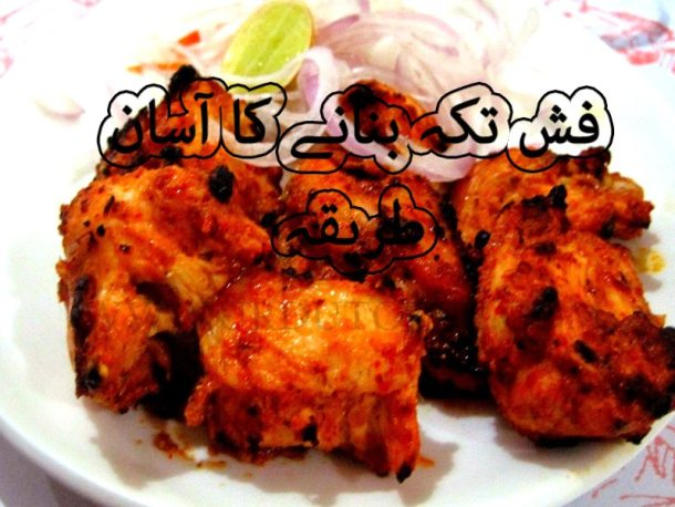 fish tikka recipe in urdu