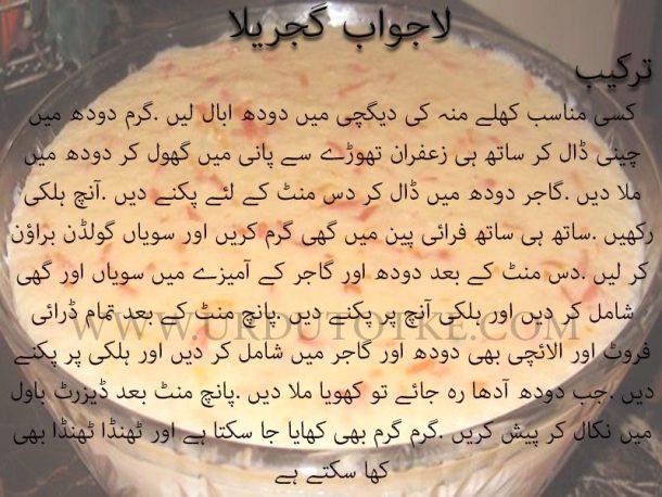 gajrela kheer recipe in urdu