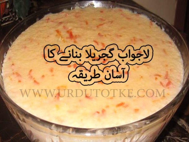 gajrela banagajrela kheer recipe in urdune ka tarika in urdu,