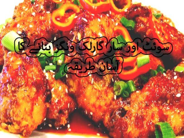 sweet and sour chicken wings pineapple