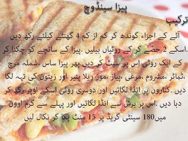 pizza sandwich recipe in hindi