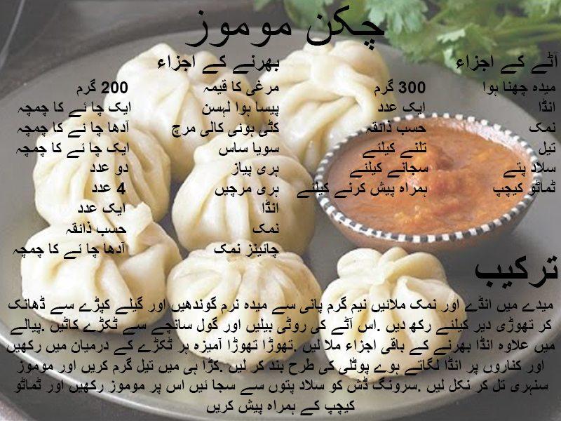 chicken momos recipe in hindi