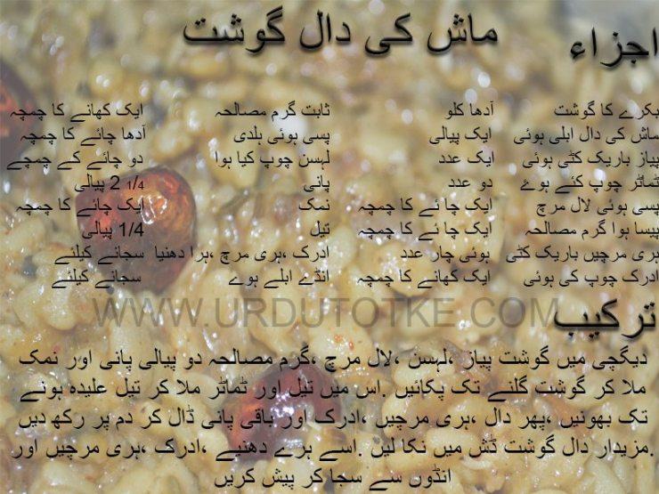 maash daal gosht recipe pakistani