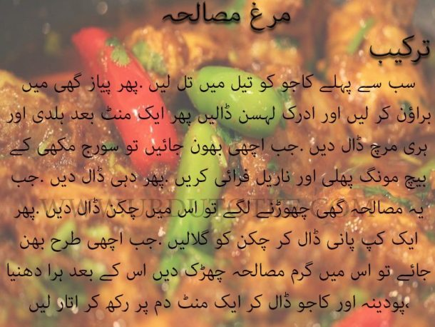 murgh masala recipe in hindi