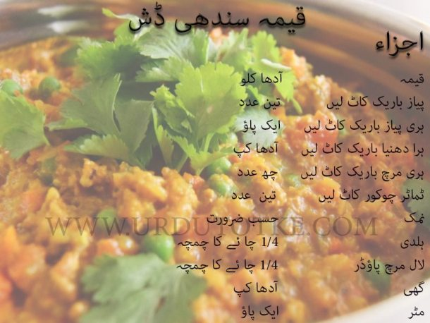 sindhi keema recipe
