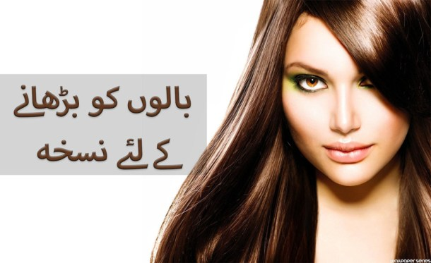 how to grow hair in hindi and urdu