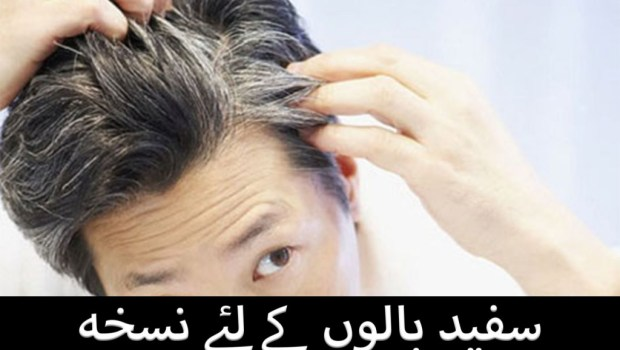 white hair treatment in hindi