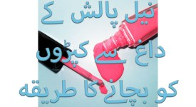 nail polish spot removal tips in urdu