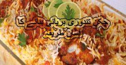 chicken tikka biryani recipe