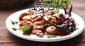 achari jhinga recipe in urdu