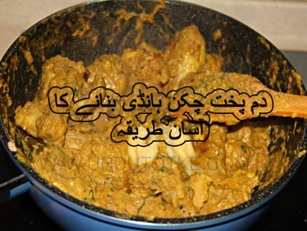 chicken dum pukht recipe in urdu