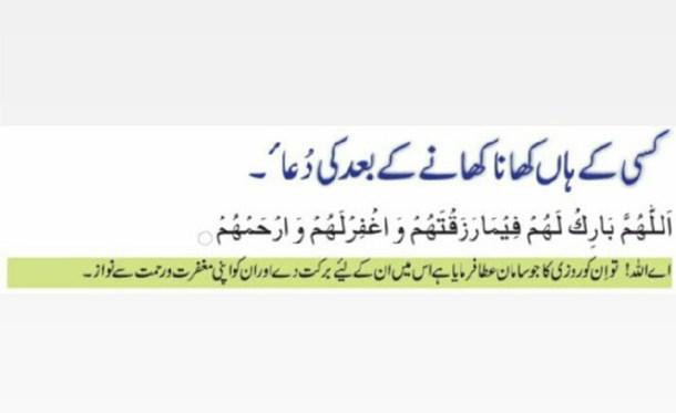Kisi ke haan khana khane ke baad ki dua