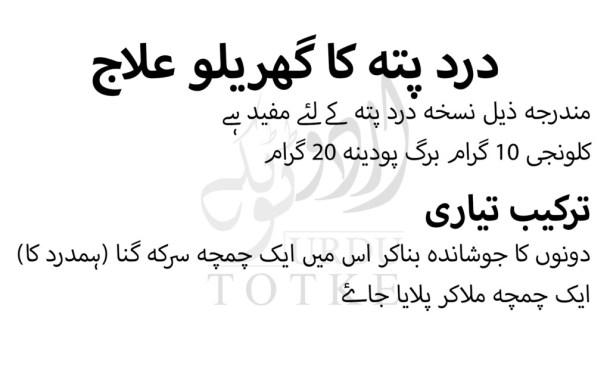 Gall Bladder Stone pain in urdu