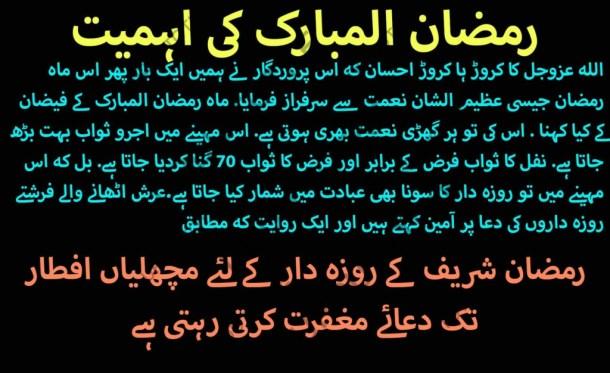 Ramadan ki ahmiyat Quran ki Roshni mai