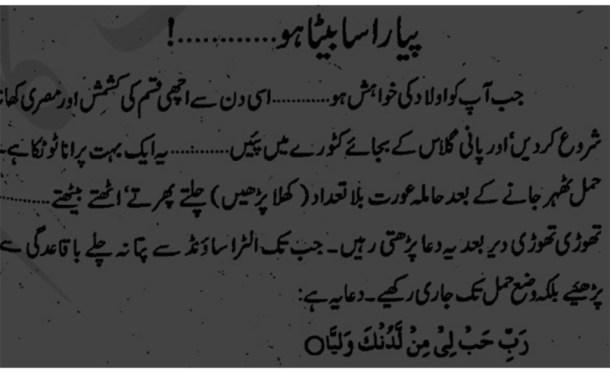 Larka Paida Hone Ka Wazifa In Urdu