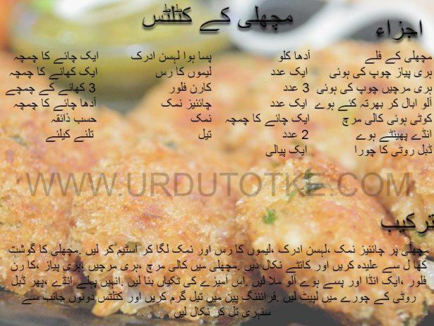 fish cutlet recipe in urdu