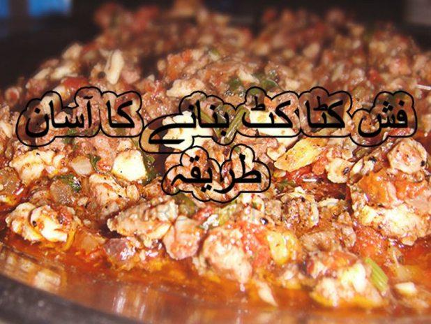 fish katakat recipe in urdu