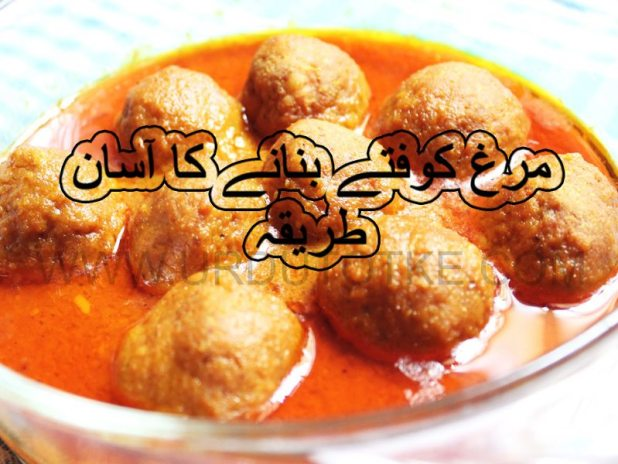 chicken kofta recipe pakistani in urdu