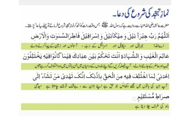 Namaz-e-Tahajjud ki dua