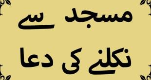MAsjid se bahir nikalne ki dua