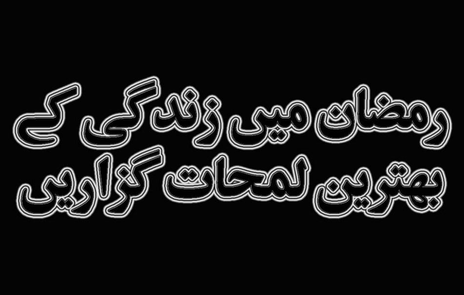 Ramzan ka season