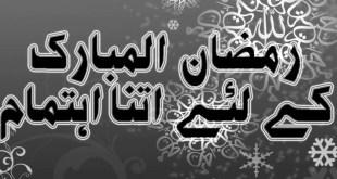 Ramzan Mubarak ki fazilat
