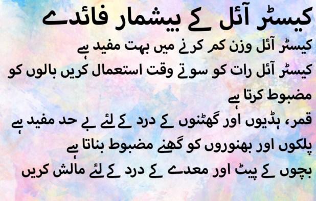 castor oil in urdu