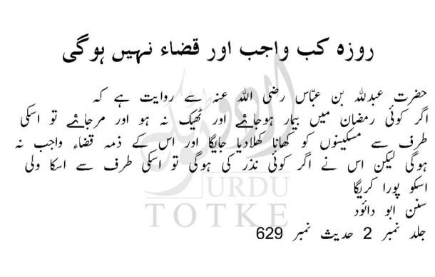 Roze kab qaza aur wajib nahi hota