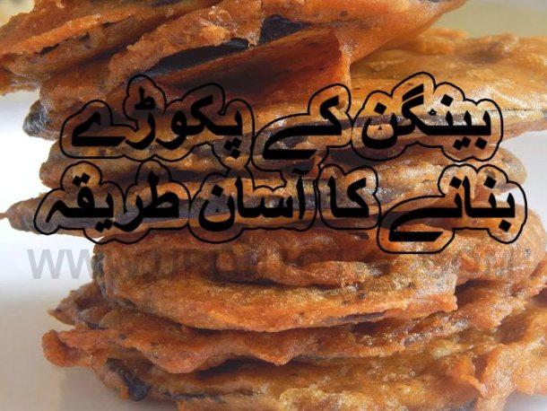 baigan ke pakore recipes in urdu