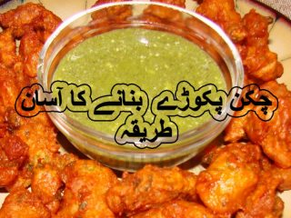 chicken pakora recipes in hindi