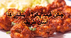 keema pakora ramadan recipes for iftar