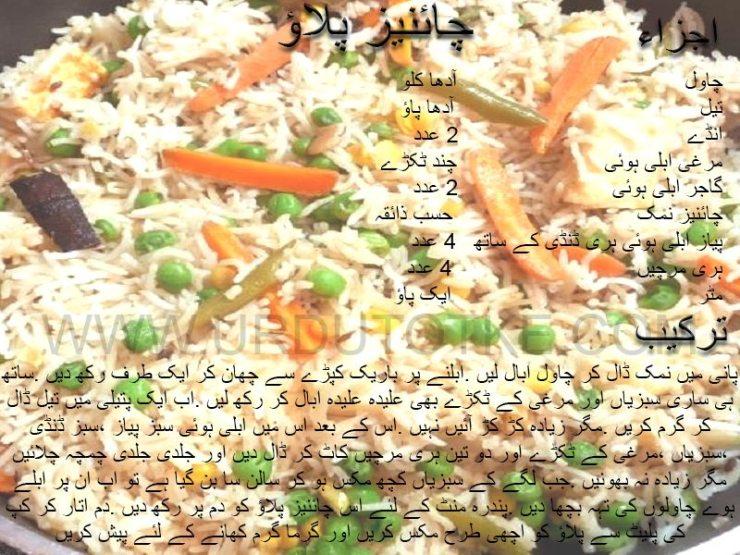 chinese pulao recipes in urdu