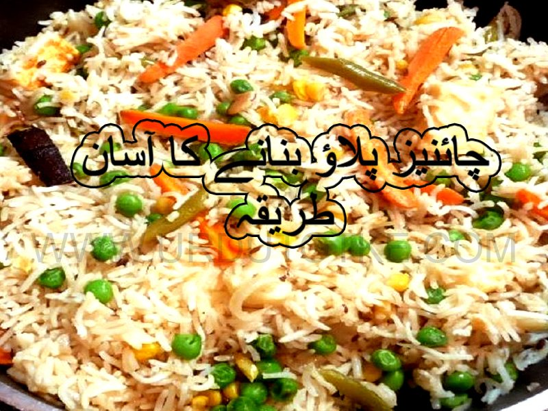 chinese pulao recipes in urdu