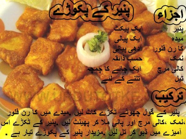 crispy paneer pakora iftar recipes