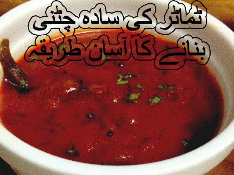 tamatar ki chutney recipes in hindi