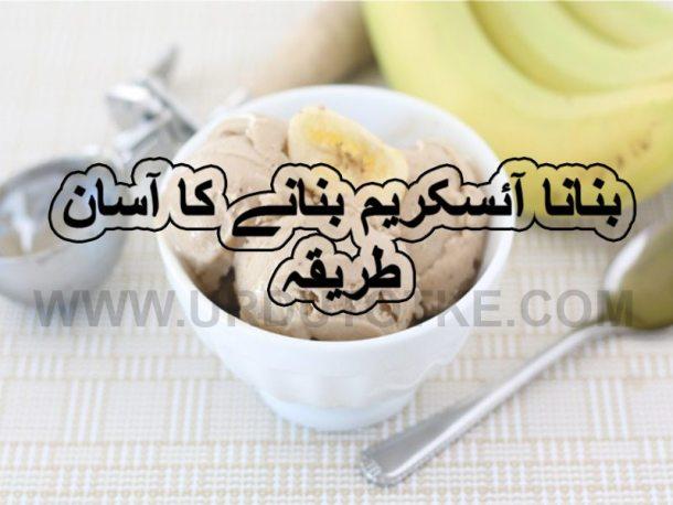 banana nice cream recipe pakistani ramadan recipes