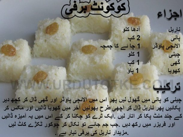 nariyal barfi with khoya iftar recipes