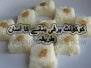 nariyal barfi with khoya iftar recipes