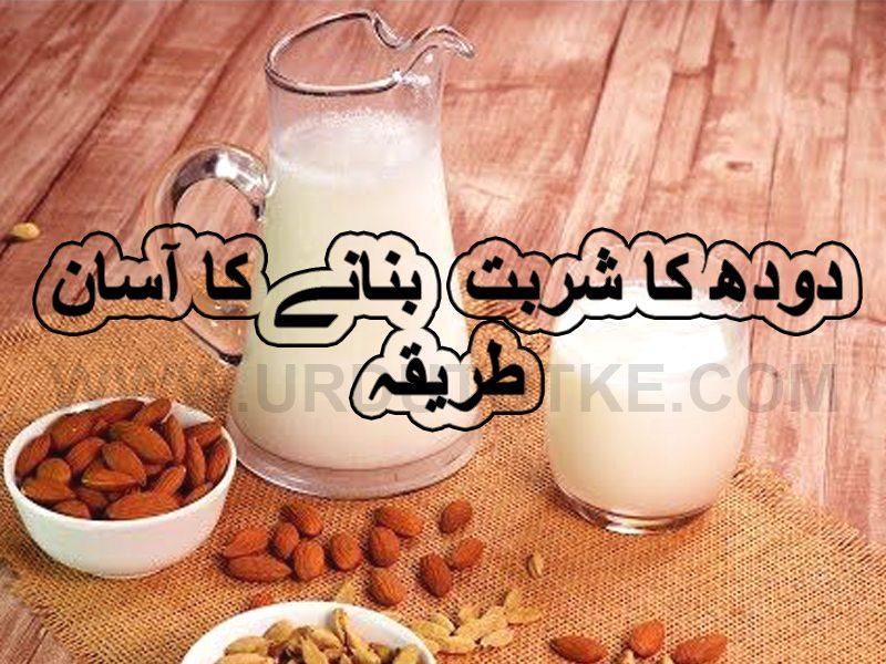 homemade sharbat ramadan special iftar recipes