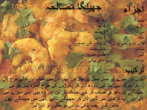 jhinga masala recipe in urdu