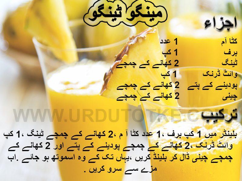mango tango smoothie ramadan recipes for iftar