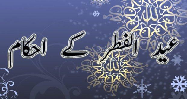 Eid ke ahkam